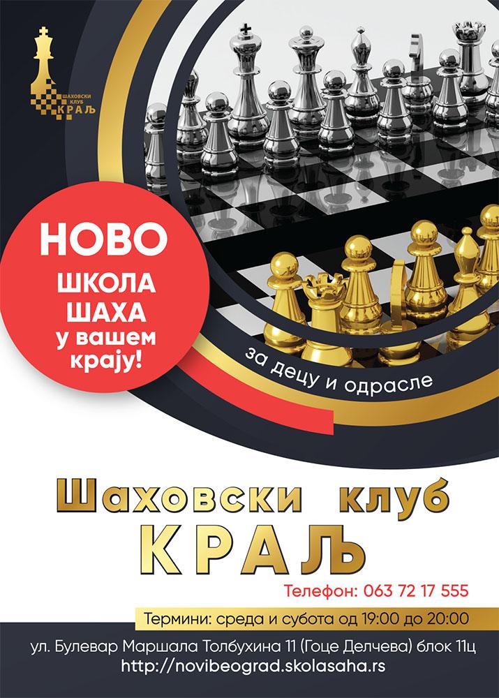 4. Школа-шаха